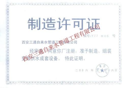 陕西天然气管道工程制造许可证