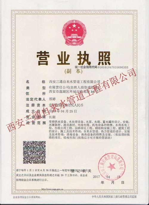 西安三通自来水管道工程有限公司营业执照