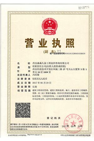 西安淼森久泰工程造价有限公司营业执照