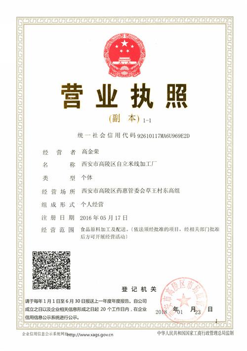 米线加工厂经营许可证