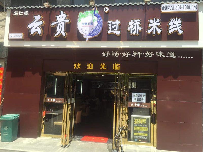 陕西金荣餐饮过桥米线加盟公司