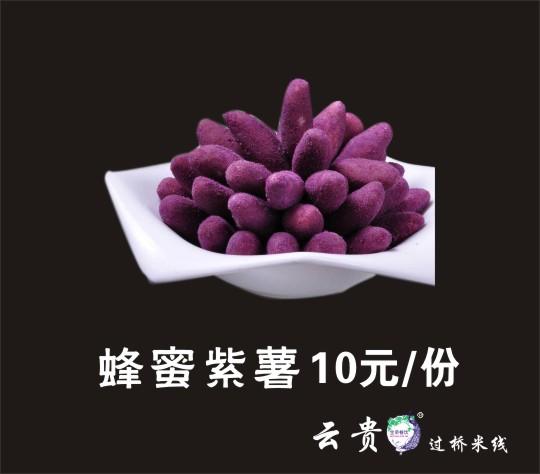 贝博贝博手机版蜂蜜紫薯