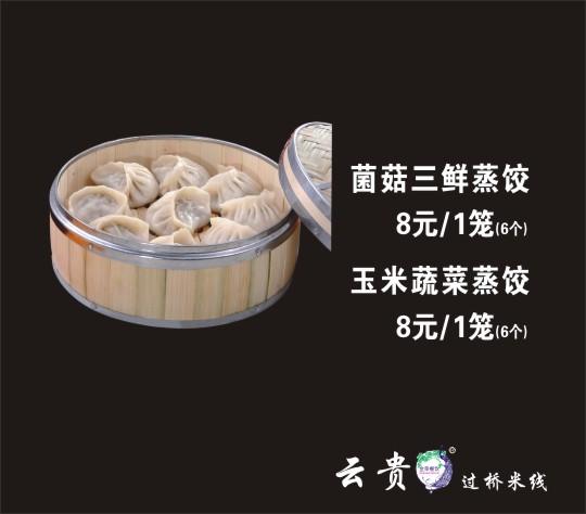 西安云贵菌菇三鲜蒸饺