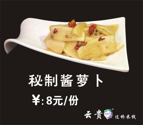 西安云贵秘制酱萝卜