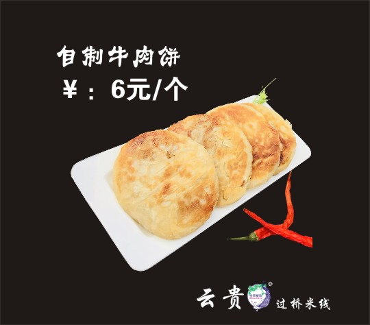 西安云贵自制牛肉饼