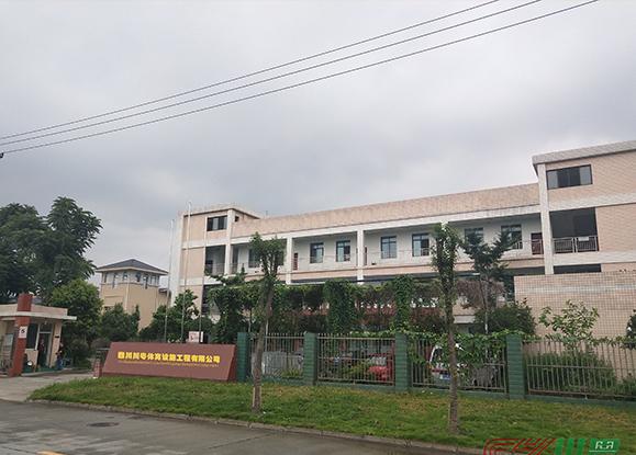 四川川粤体育设施工程有限公司