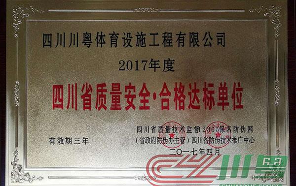 四川省质量安全合格达标单位