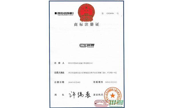 川粵體育商標注冊證