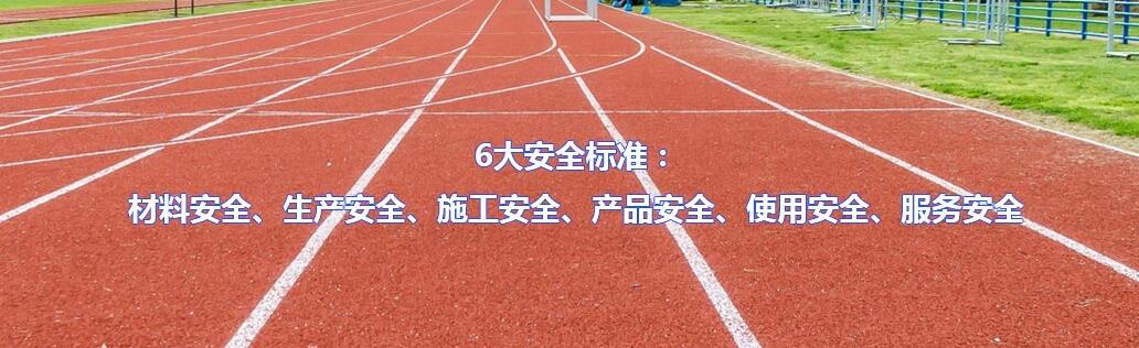 四川塑膠跑道材料廠家