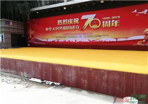 四川省甘孜州康定市民族中学主席台(丙烯酸材料及施工)
