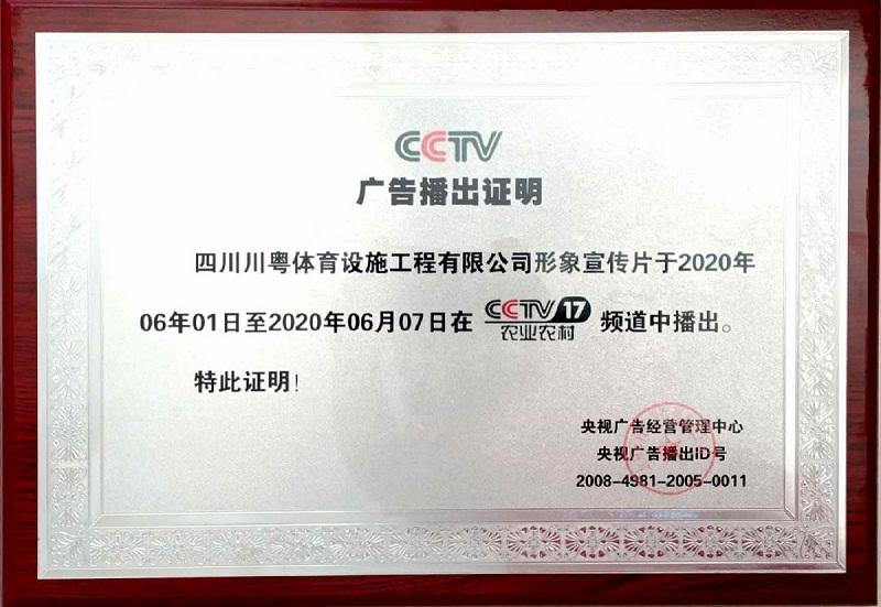 四川川粤体育设施工程有限公司——CCTV广告播出证明