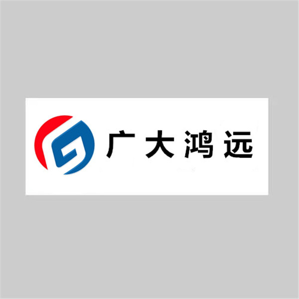 广大鸿远公司