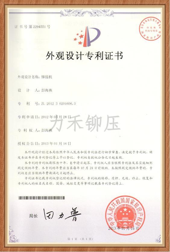 武汉铆接机外观设计专利证书