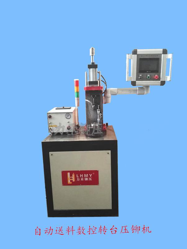 接触器压铆专机