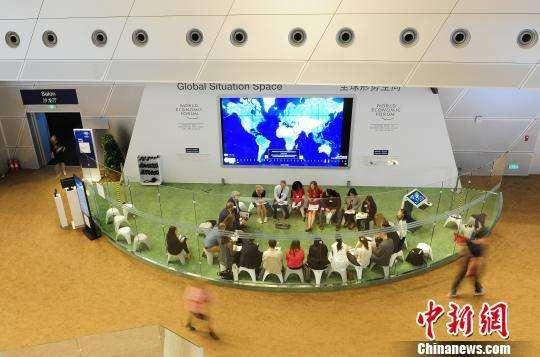 夏季達沃斯論壇綜述:尋求全球化新時代的共贏之道
