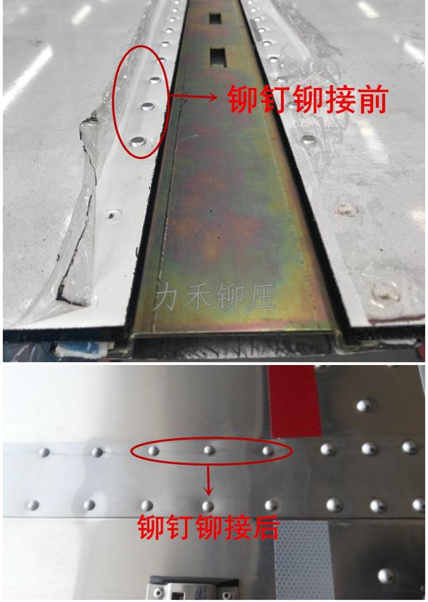 车厢面板铆接生产线