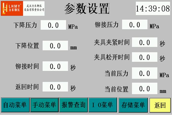 力禾铆接机数控系统