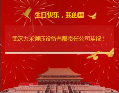 径向铆接机厂家提前为大家送上国庆节中秋节节日祝福