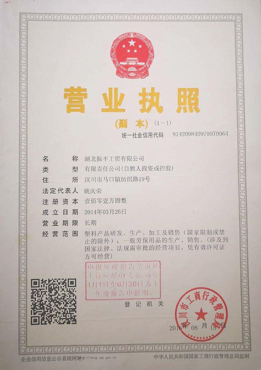 湖北振丰工贸有限公司