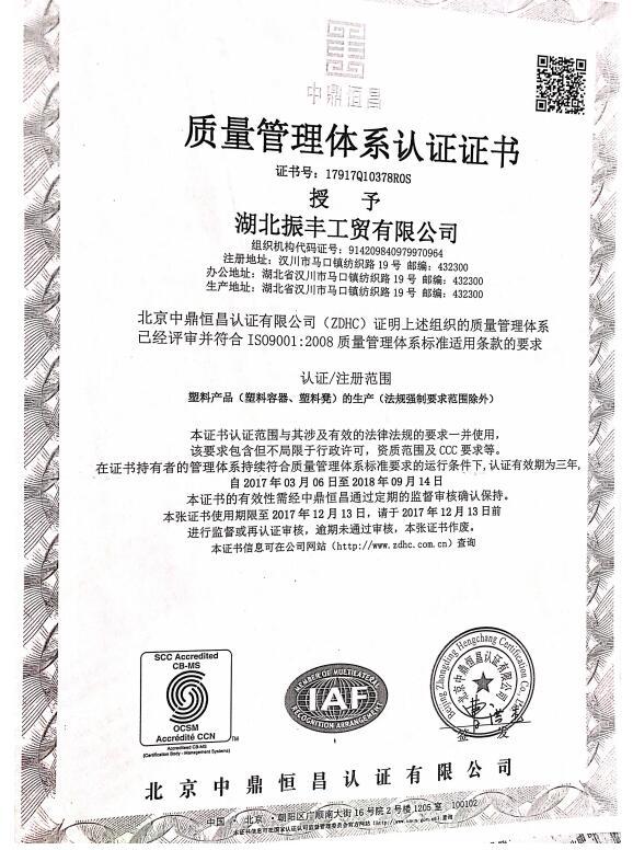 湖北振丰工贸质量管理体系认证证书