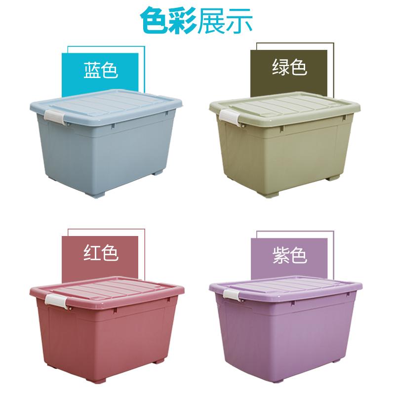 家用塑料收纳箱-100L储物箱