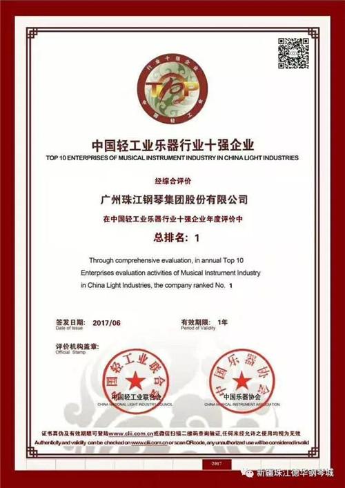 新疆珠江钢琴品牌