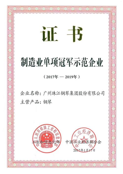 新疆珠江钢琴荣誉资质