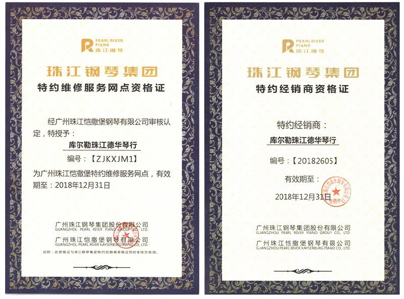 新疆珠江钢琴专卖店