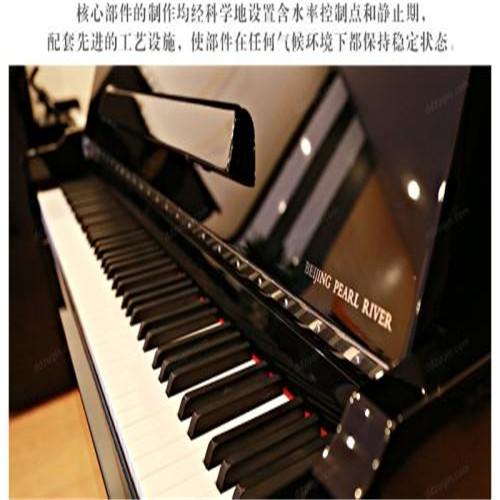 新疆珠江钢琴厂家