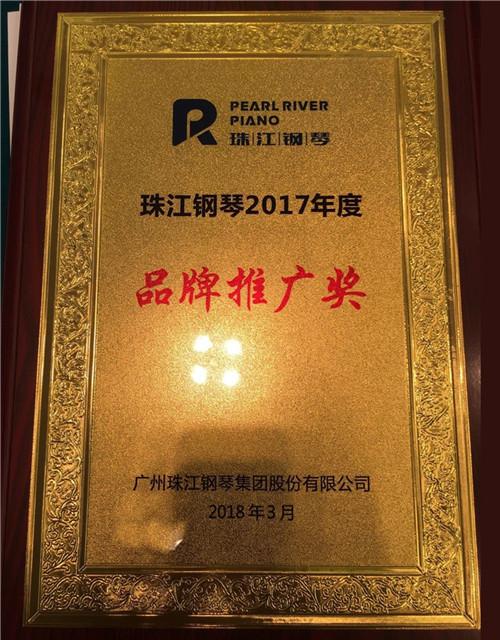 珠江钢琴2017年度品牌推广奖