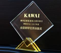 珠江德华琴行荣获2016-2017年度KAWAI钢琴全国钢琴优秀销售奖