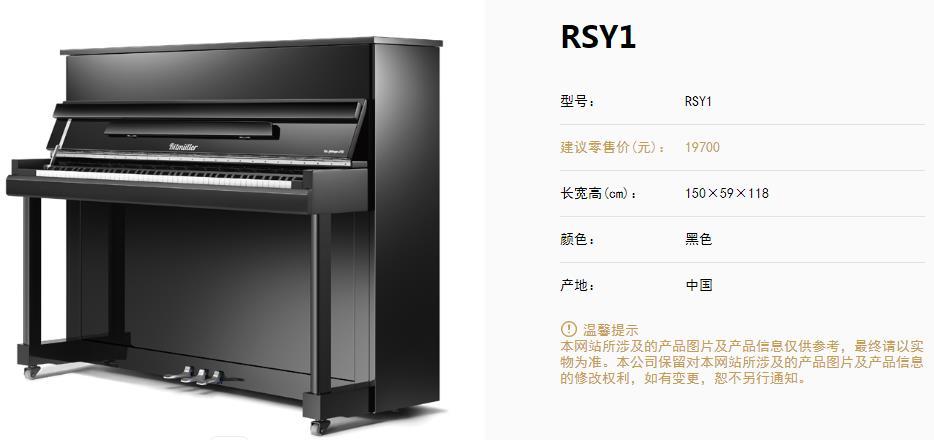 限量纪念版RSY1