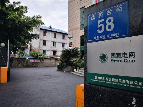 錦江區點將台街國家電網