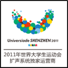 2011年世界大学生运动会扩声系统**运营商