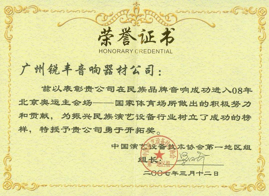 陝西會議室音響-獲得勇于開拓獎