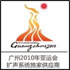 廣州2010年亞運會擴聲系統獨家供應商