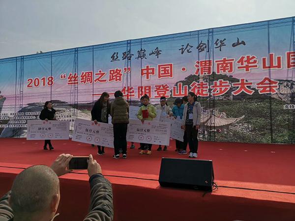 """11月11日""""一帶一路""""華山國際登山徒步大會"""