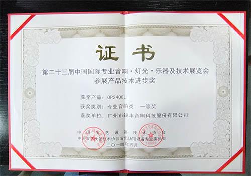 OP2408一等奖
