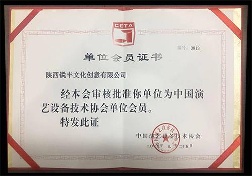 陕西锐丰文化创意有限公司证书