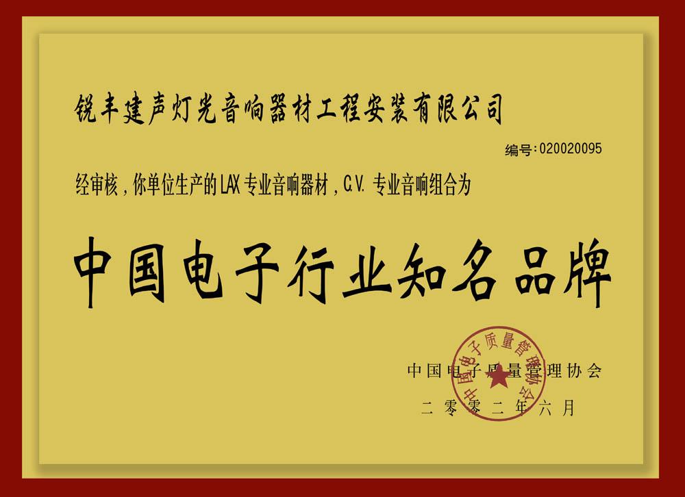 中国电子知名品牌