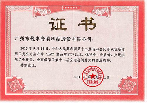 十二届全运会荣誉证书(开幕式)