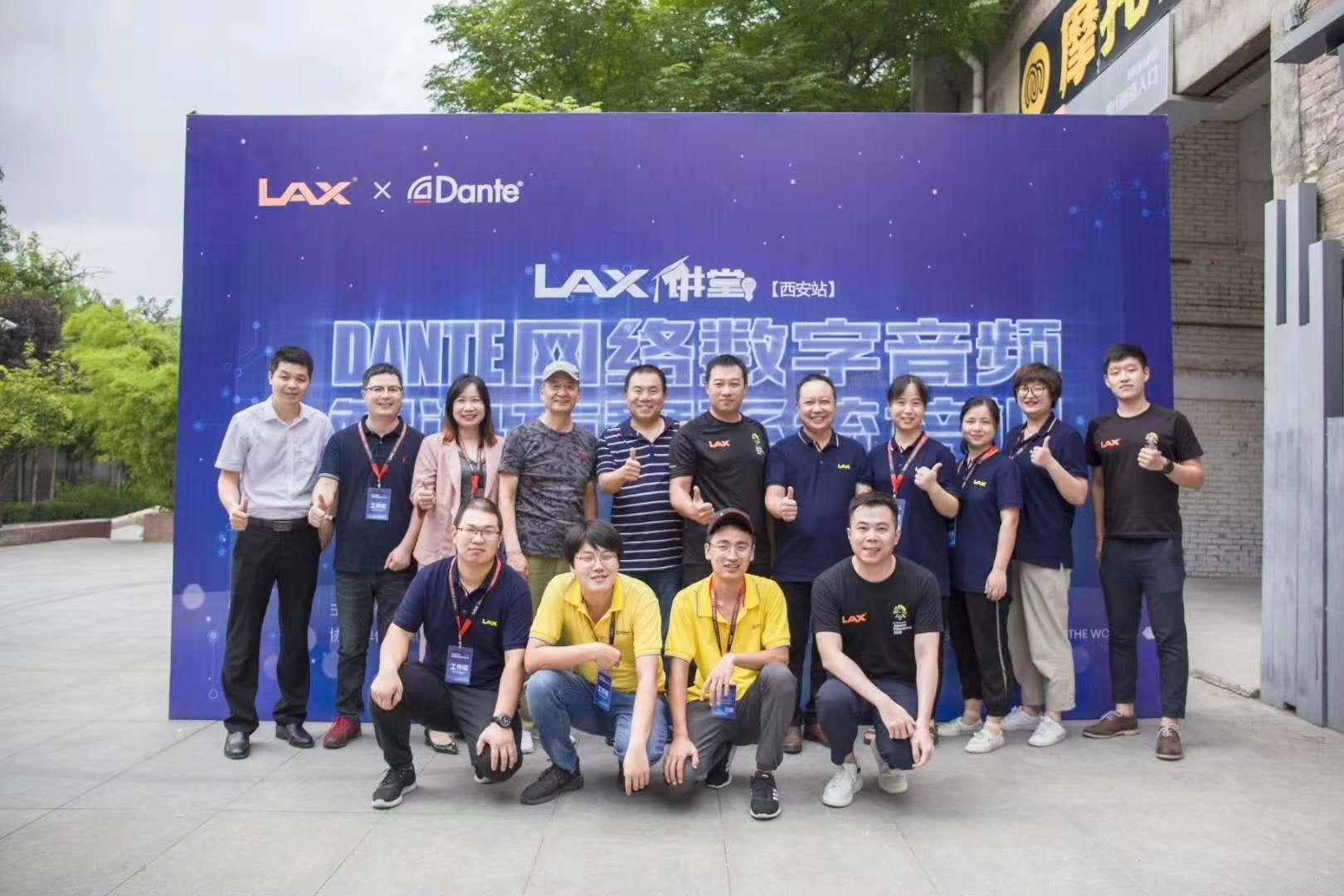 【LAX讲堂】西安站---《DANTE网络数字音频解决方案系统培训》