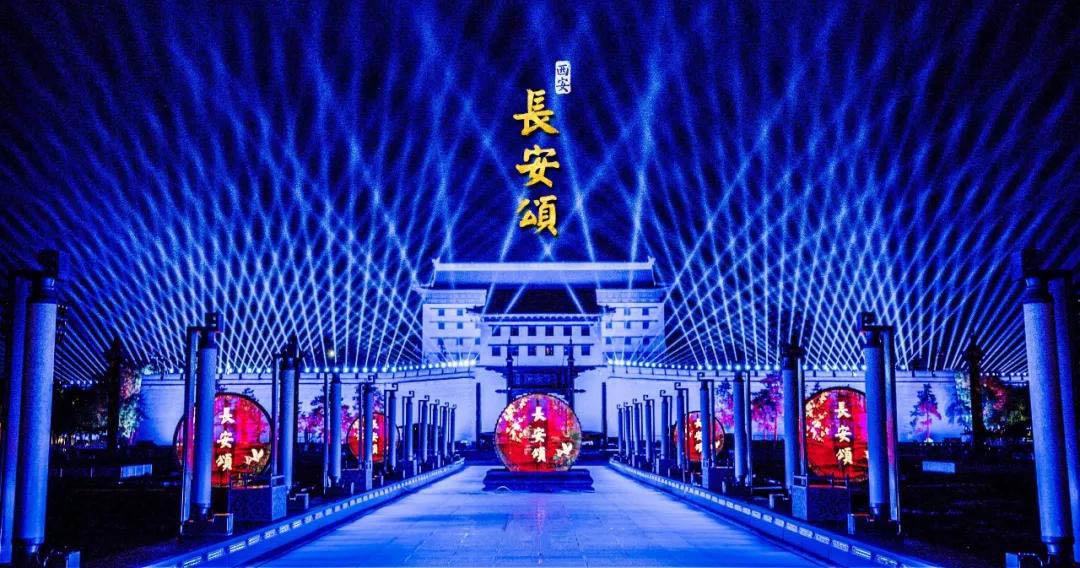 西安城墙文化活动《长安颂》