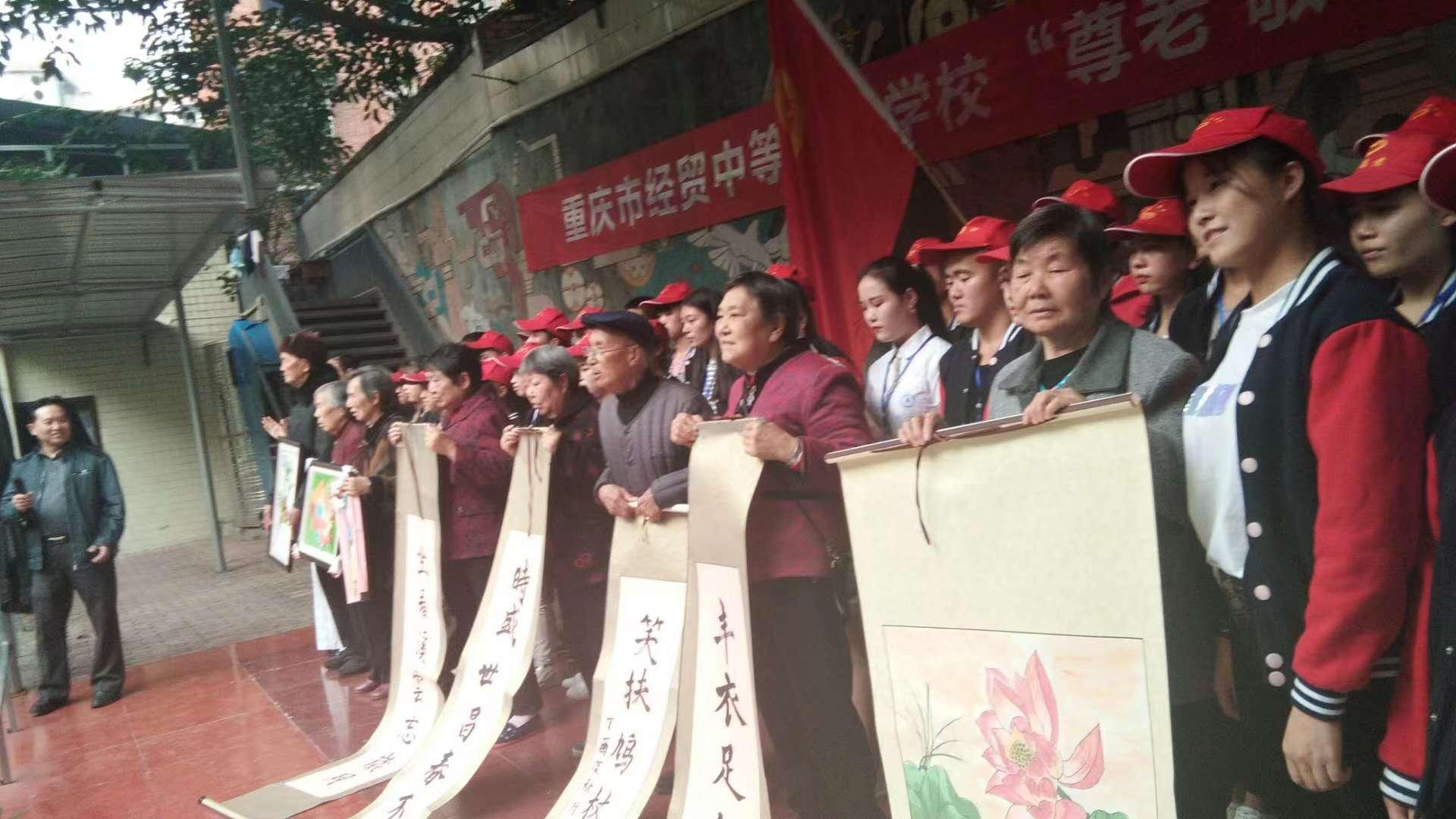 重庆市经贸中等学院敬老活动