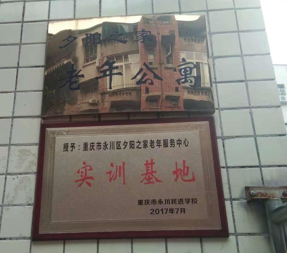 重庆市养老实训基地