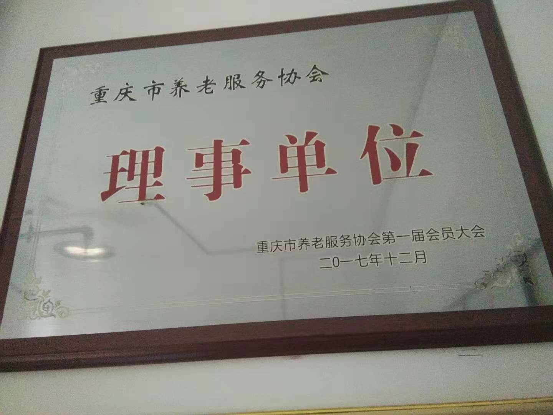 重庆市养老服务协会理事单位