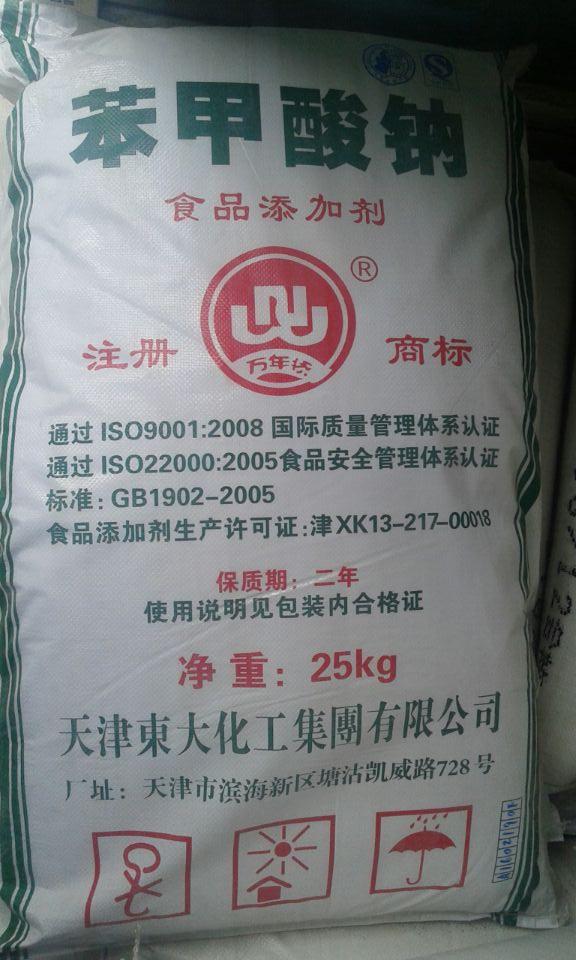 醇源化工—苯甲酸钠