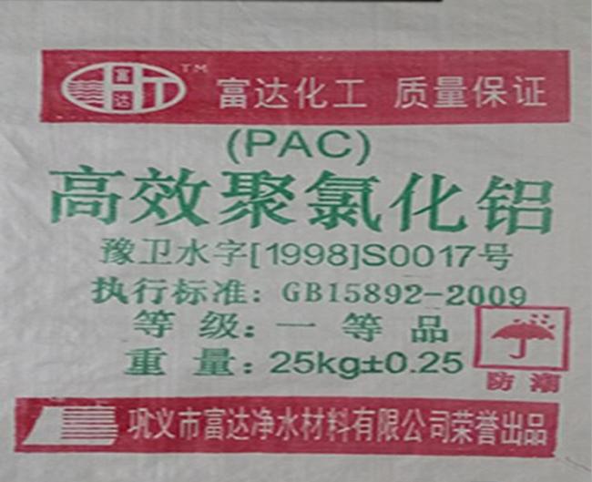 西安聚氯化鋁銷售