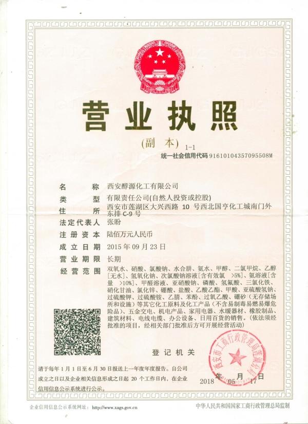 醇源化工营业执照