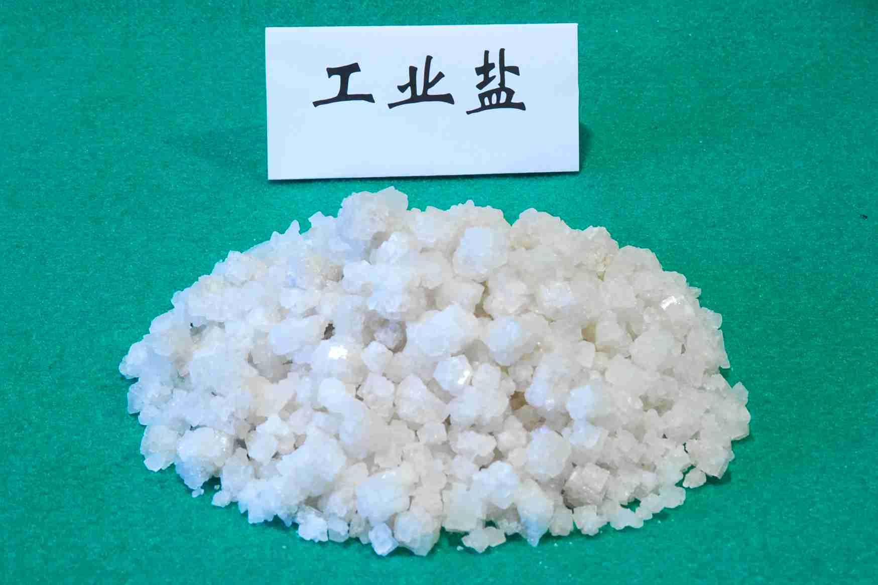 醇源化工教你:如何辨別真鹽和假鹽!